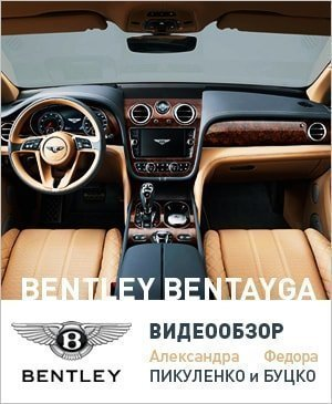 Bentley Bentayga обзор