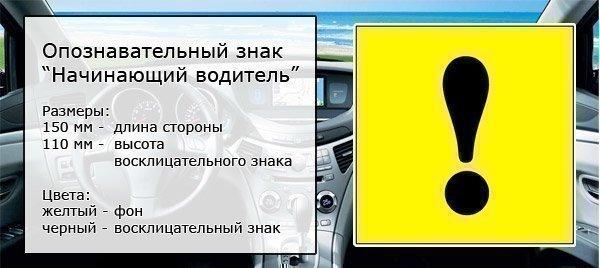"""Правила крепления знака """"Начинающий водитель"""""""