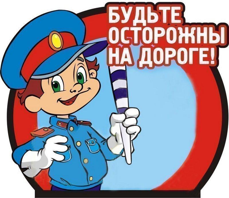 Картинки по запросу безопасность детей на дороге