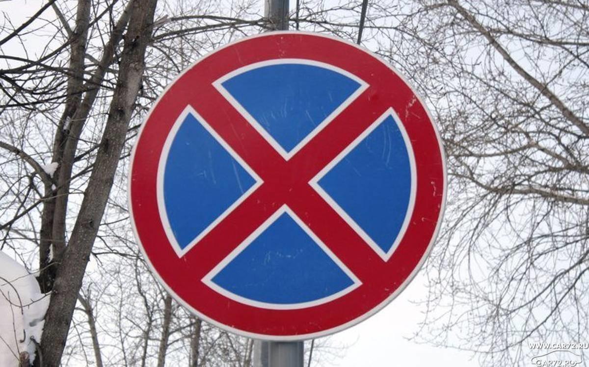 Cзапрещающими знаками будет разбираться Верховный судРФ